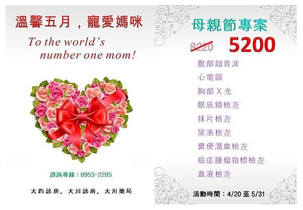 母親節專案4
