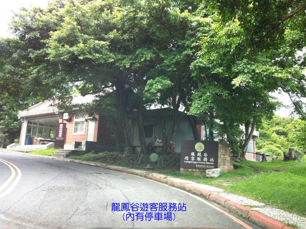龍鳳谷遊客服務站.JPG