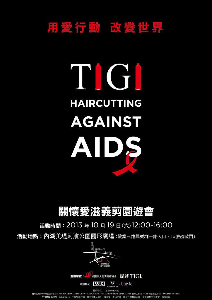 20131008-AIDS義剪
