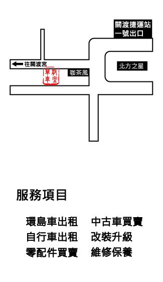單車教室名片(背面)CS6