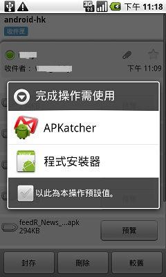 apkatcher_3.jpg