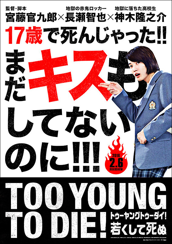 Too Young To Die!.jpg