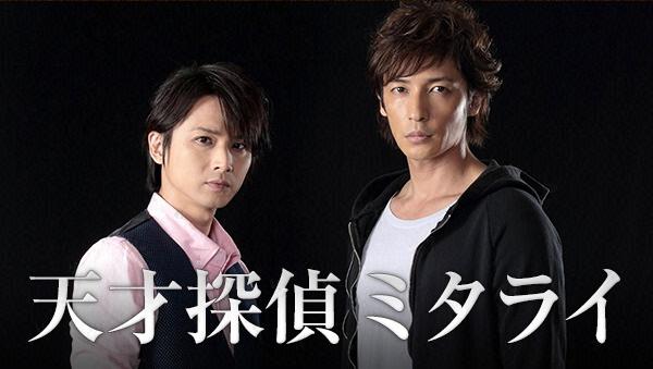 探偵ミタライの事件簿 星籠の海(3).png