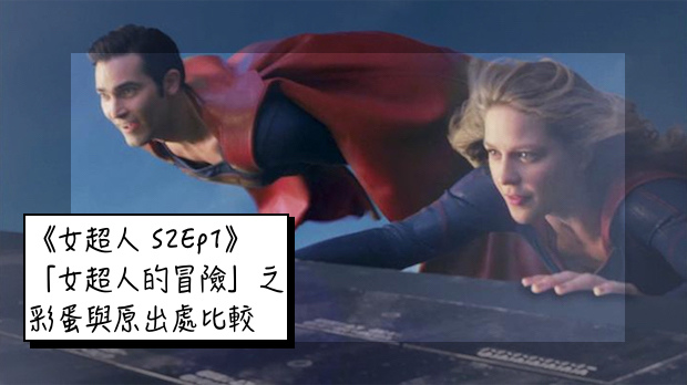 The Adventures of Supergirl.jpg