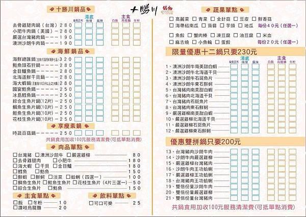 20140420菜單
