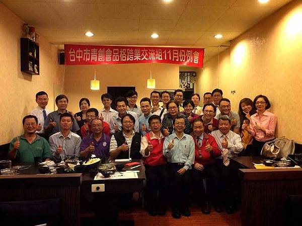 台中市青創協會
