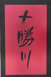 十勝川logo_1.jpg