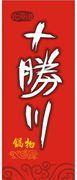 十勝川-LOGO-1002-1.jpg