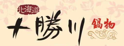 十勝川鍋物banner-1.jpg