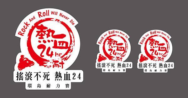 熱血24紀念款(車貼).jpg