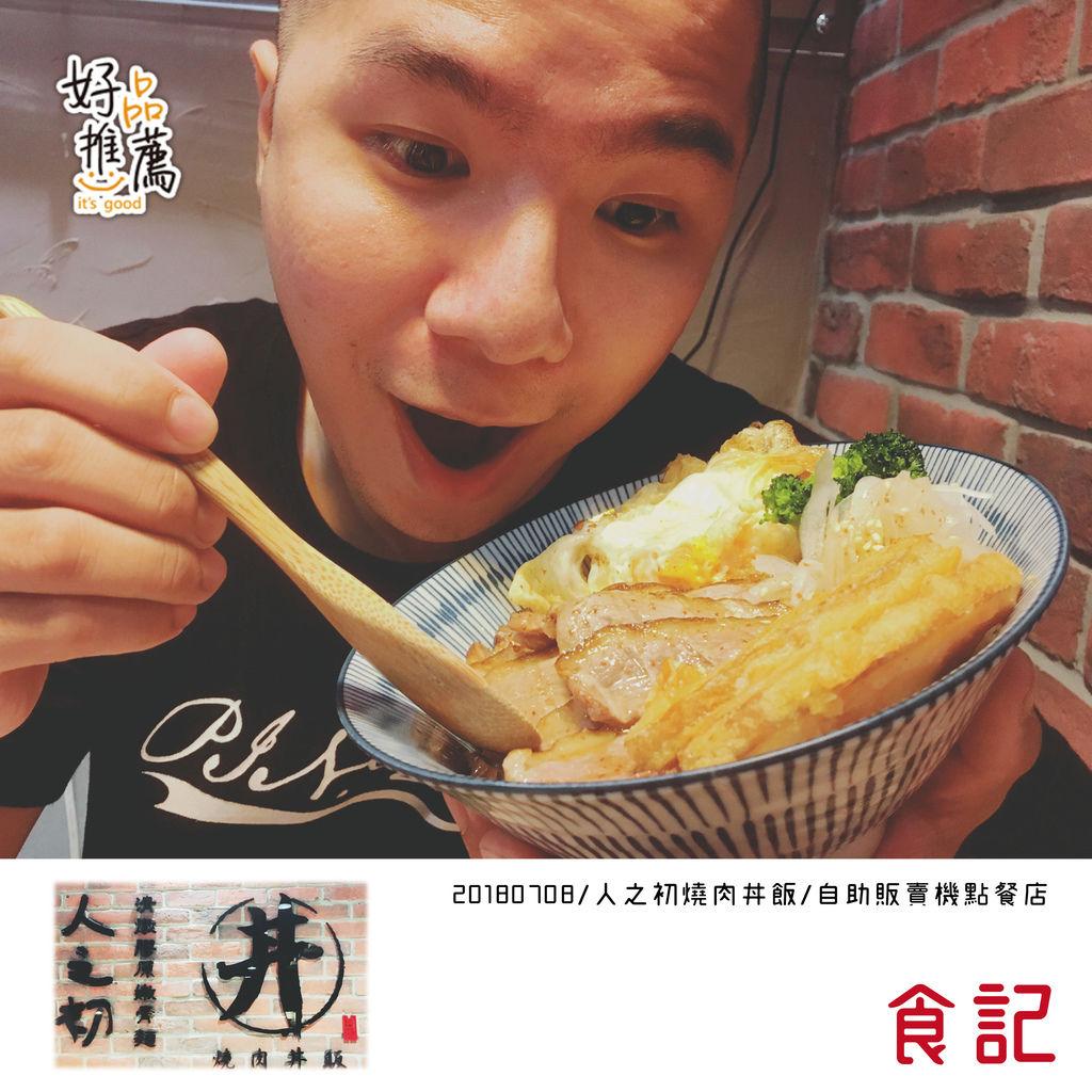 20180708人之初燒肉丼飯.jpg