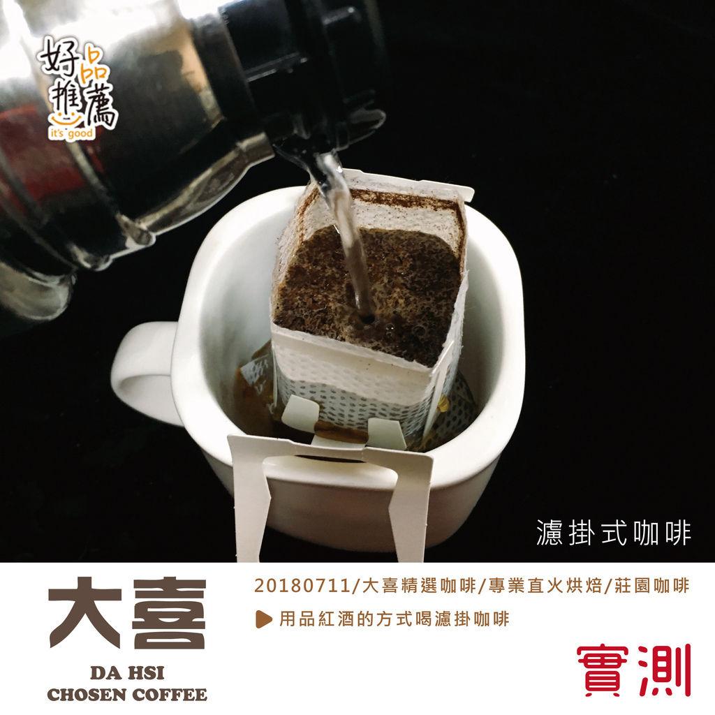 0711大喜咖啡實測.jpg
