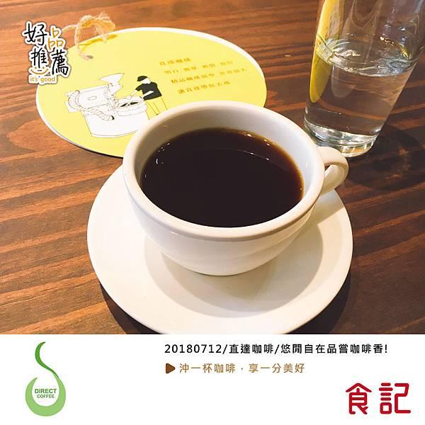 0712直達咖啡.jpg