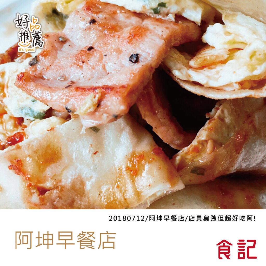 0712阿坤早餐店.jpg