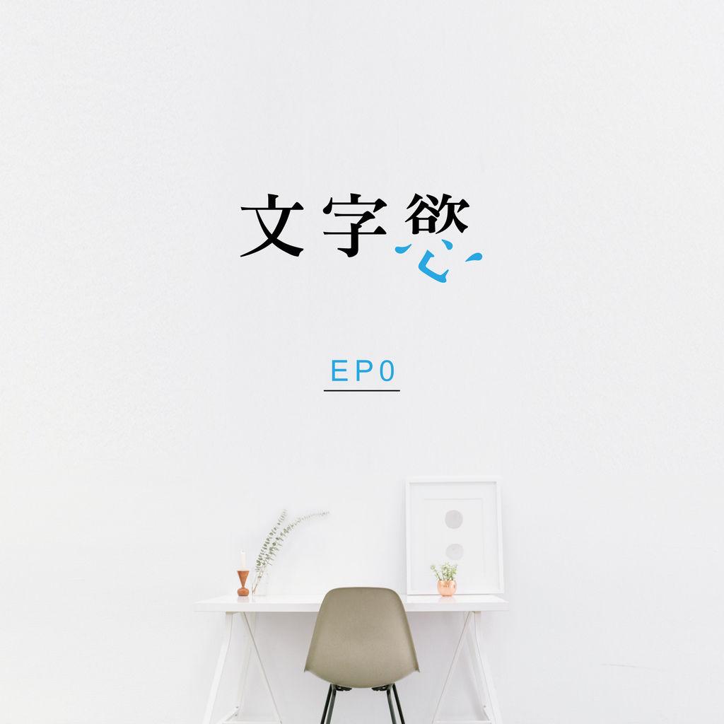 文字慾EP0.jpg