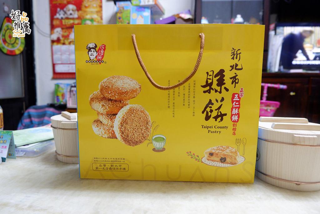黃源興餅店 (1).JPG