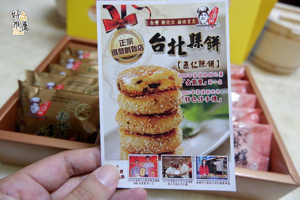 黃源興餅店 (5).JPG