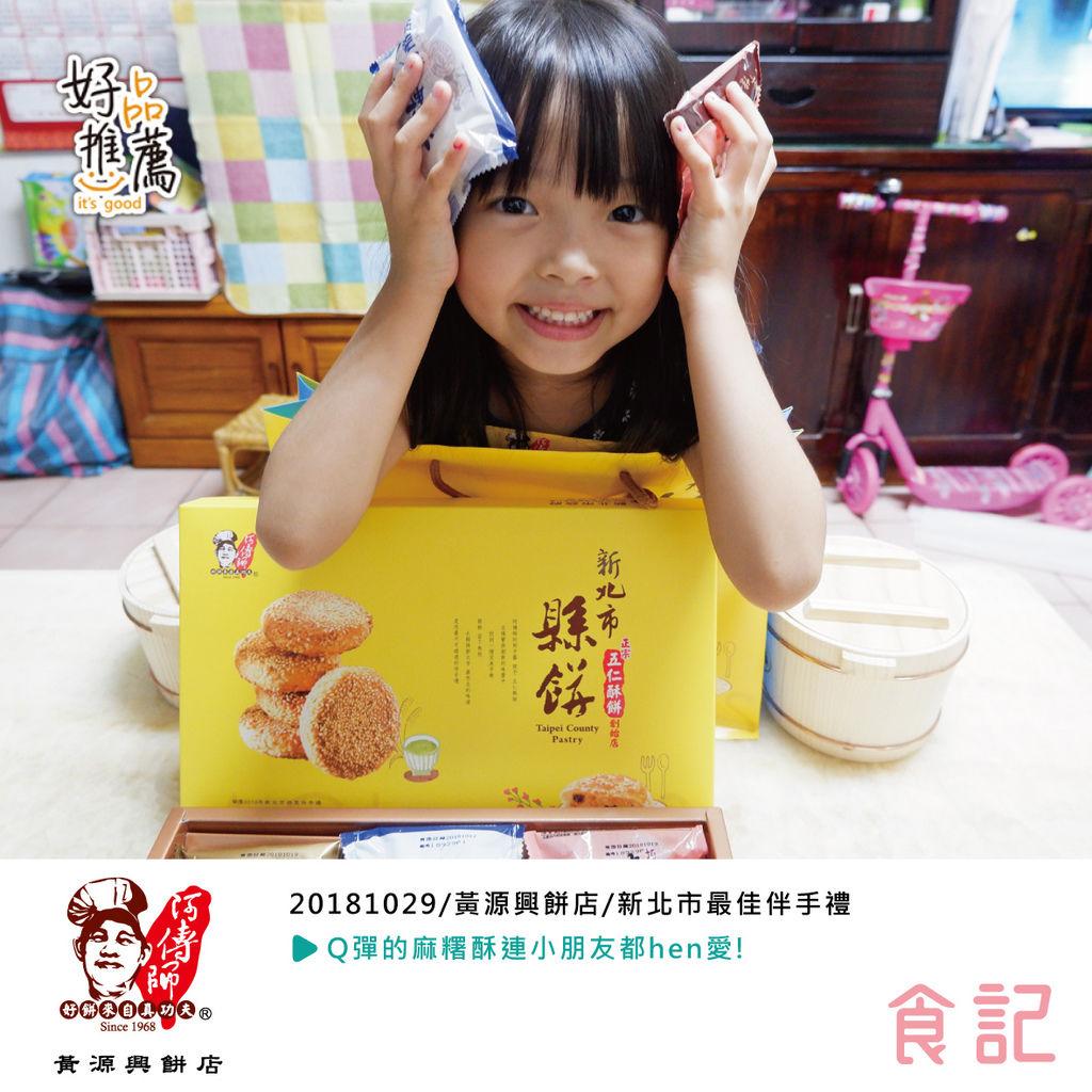 黃源興餅店 (0).jpg