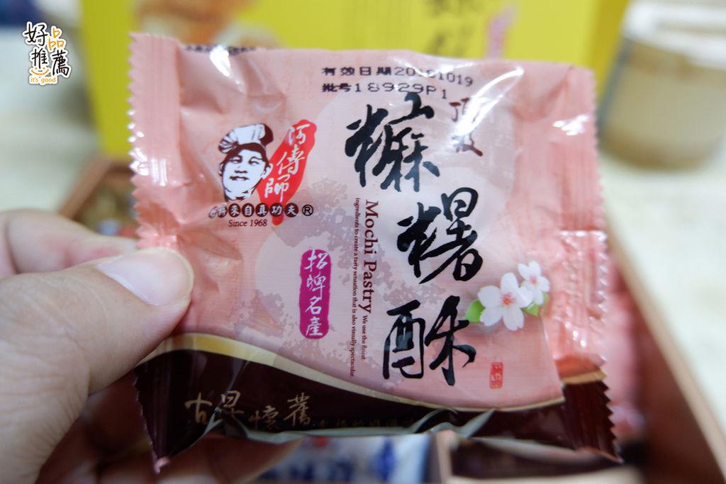 黃源興餅店 (9).JPG