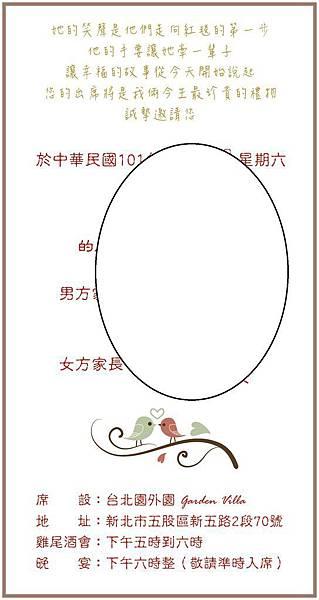 吳小益-2-8修