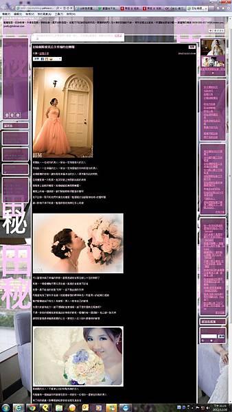 田秘親眼看見公主幸福的在轉圈