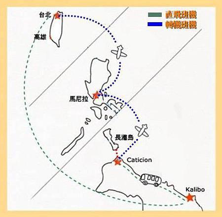 長灘島直飛轉機