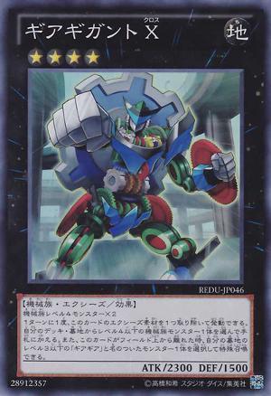 300px-GeargigantoX-REDU-JP-SR