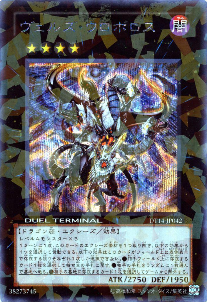 EvilswarmOuroboros-DT14-JP-DScPR-DT