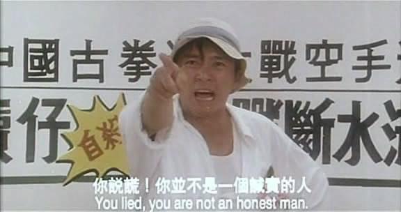 你說謊 你並不是一個誠實的人