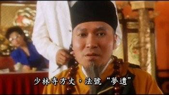 少林寺方丈法號夢遺