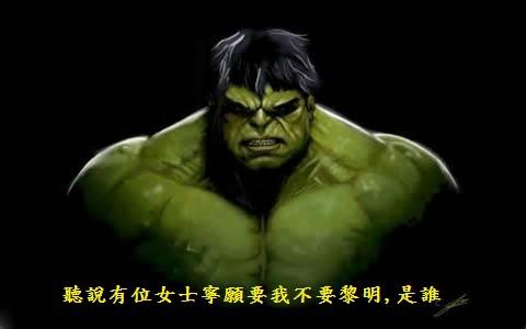 綠巨人.jpg
