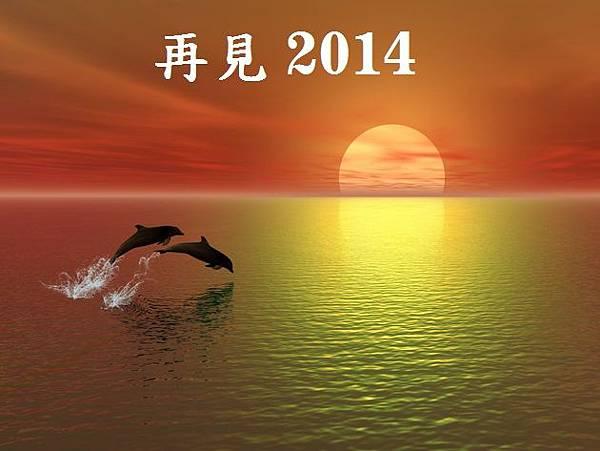 再見2014