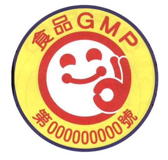 食品認證1.png