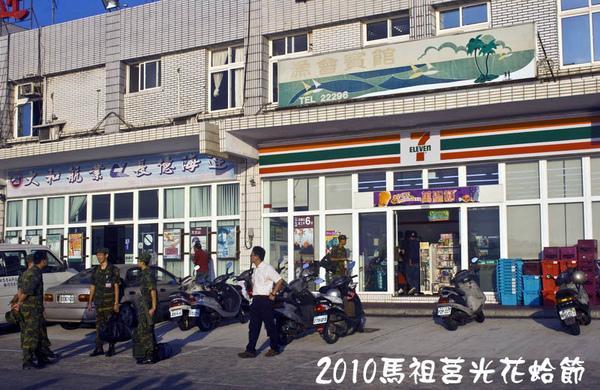 從台灣到馬祖莒光001.jpg