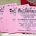 七堵慶濟宮元宵節活動005.jpg