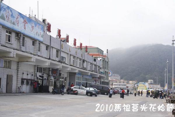 從台灣到馬祖莒光002.jpg