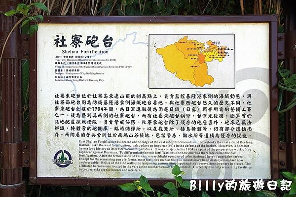 基隆社寮東砲台&頂石閣砲台062.jpg