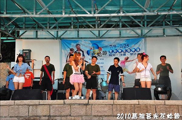 2010馬祖莒光花蛤節活動照片 165.jpg