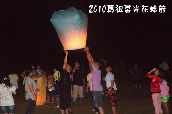 2010馬祖莒光花蛤節活動照片082.jpg