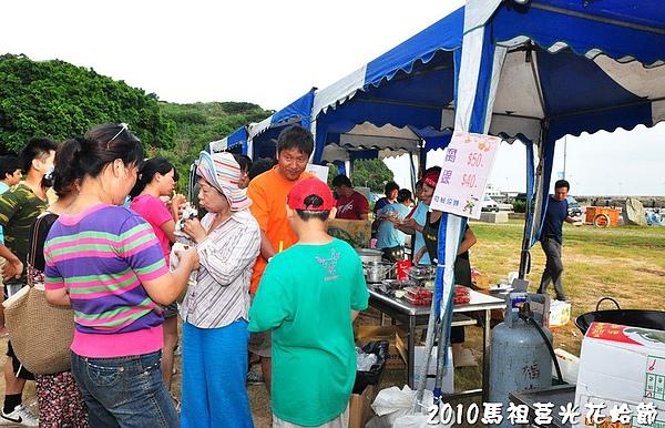 2010馬祖莒光花蛤節活動照片 151.jpg
