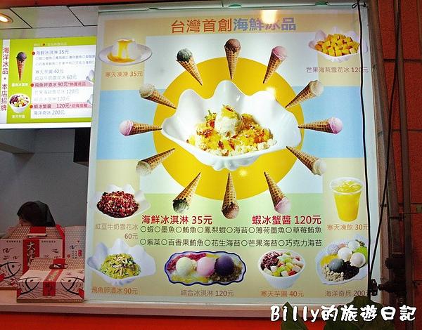 基隆蝦冰蟹醬003.jpg