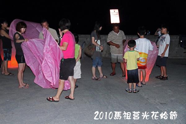 2010馬祖莒光花蛤節活動照片049.JPG