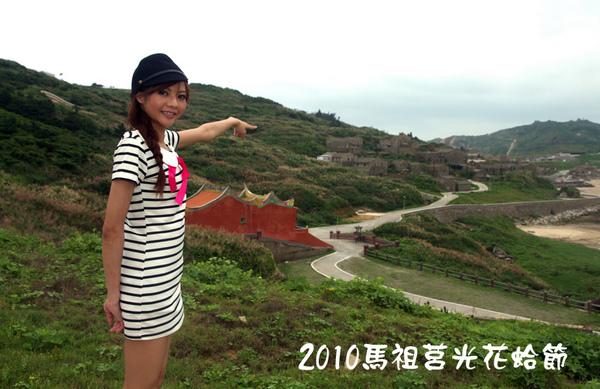 2010馬祖莒光花蛤節活動序曲082.jpg