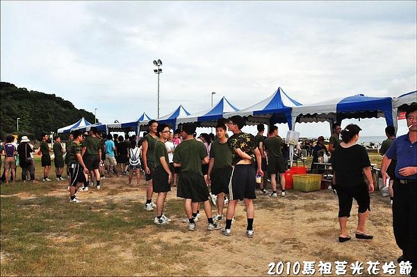 2010馬祖莒光花蛤節活動照片 149.jpg