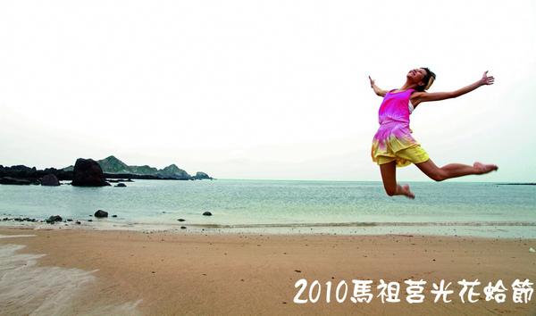 2010馬祖莒光花蛤節活動序曲067.JPG