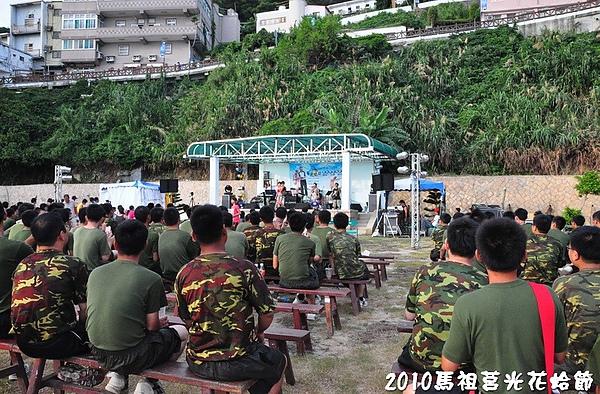 2010馬祖莒光花蛤節活動照片 153.jpg