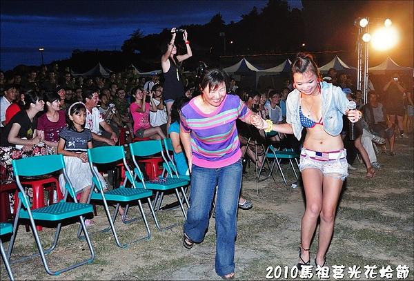 2010馬祖莒光花蛤節活動照片194.JPG