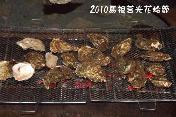 2010馬祖莒光花蛤節活動照片078.jpg