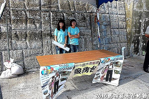 2010馬祖莒光花蛤節活動照片251.JPG