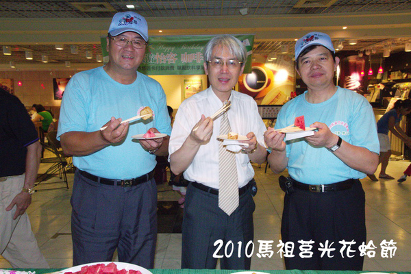 馬祖莒光花蛤節007.jpg